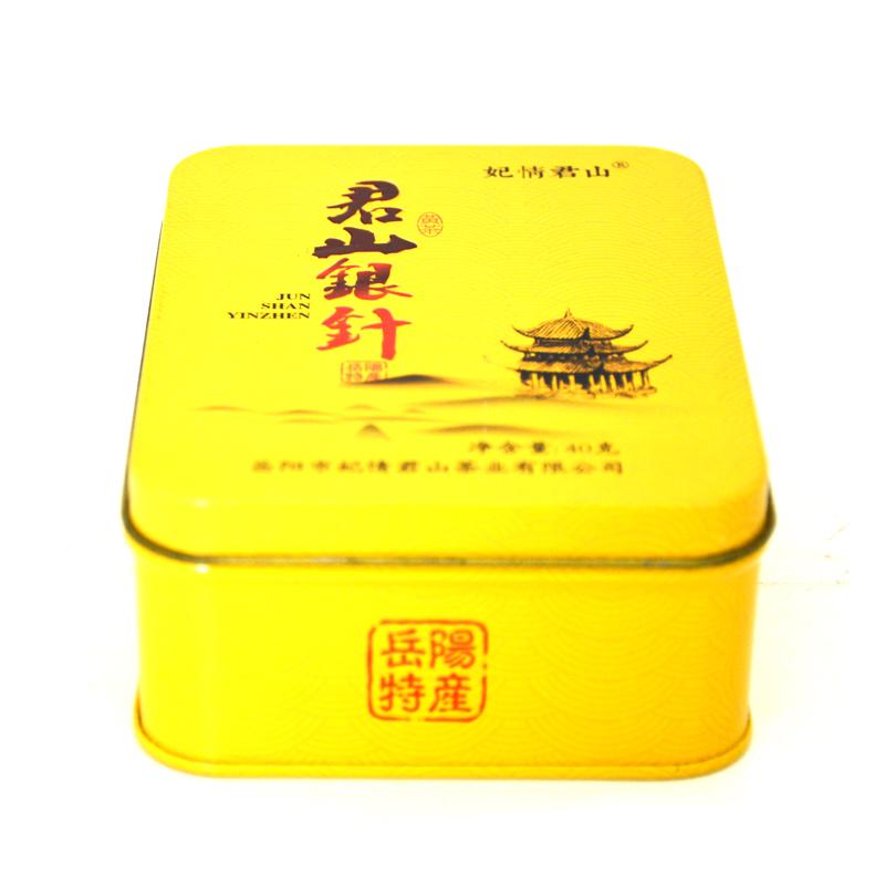 君山银针茶铁盒